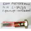 Болт пустотелый М14 с фильтр-сеткой (штуцер топливный) H HOWO (ХОВО) 90003962612 фото 2 Уфа